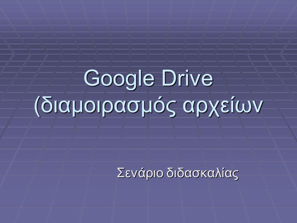 Στόχοι  Να χρησιμοποιούν υπηρεσίες της Google και ειδικά την εφαρμογή Google Drive.