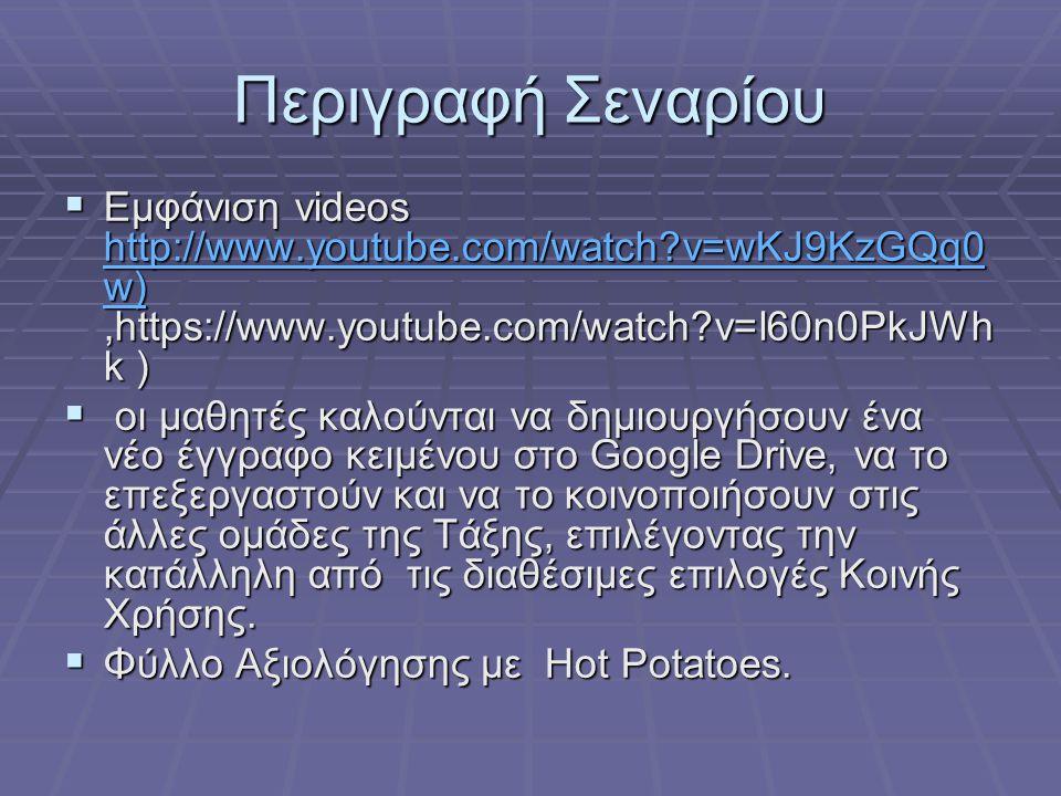 Περιγραφή Σεναρίου  Εμφάνιση videos http://www.youtube.com/watch?v=wKJ9KzGQq0 w),https://www.youtube.com/watch?v=l60n0PkJWh k ) http://www.youtube.co