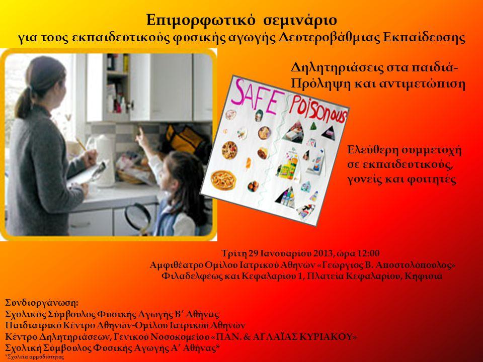 Επιμορφωτικό σεμινάριο για τους εκπαιδευτικούς φυσικής αγωγής Δευτεροβάθμιας Εκπαίδευσης Δηλητηριάσεις στα παιδιά- Πρόληψη και αντιμετώπιση Τρίτη 29 Ιανουαρίου 2013, ώρα 12:00 Αμφιθέατρο Ομίλου Ιατρικού Αθηνών «Γεώργιος Β.
