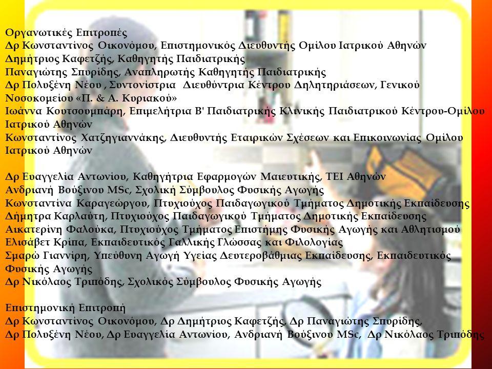 ΠΡΟΓΡΑΜΜΑ 12.00-12.10 Χαιρετισμοί Συντονιστές: Δημήτριος Καφετζής, Πολυξένη Νέου, Ανδριανή Βούξινου, Νικόλαος Τριπόδης 12.10-12.20 Εισαγωγή, Δημήτριος Καφετζής 12.20-12.30 Εισαγωγή, Πολυξένη Νέου 12.30-12.40 Η Χιονάτη και οι 7 νάνοι, Νικόλαος Τριπόδης 12.40-13.05 Βασικές έννοιες δηλητηριάσεων, επιδημιολογικά στοιχεία, Βασιλική Τουλουπάκη, Επισκέπτρια Υγείας Κέντρου Δηλητηριάσεων, Γενικού Νοσοκομείου «Π.