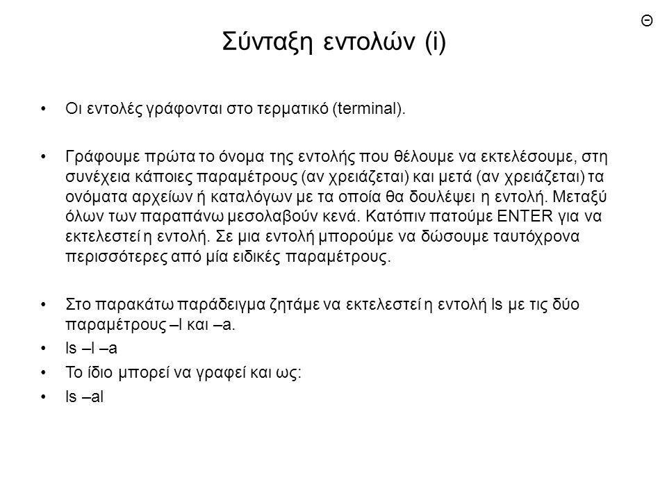 Σύνταξη εντολών (i) Οι εντολές γράφονται στο τερματικό (terminal).