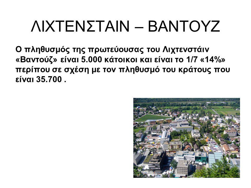 ΛΙΧΤΕΝΣΤΑΙΝ – ΒΑΝΤΟΥΖ Ο πληθυσμός της πρωτεύουσας του Λιχτενστάιν «Βαντούζ» είναι 5.000 κάτοικοι και είναι το 1/7 «14%» περίπου σε σχέση με τον πληθυσ