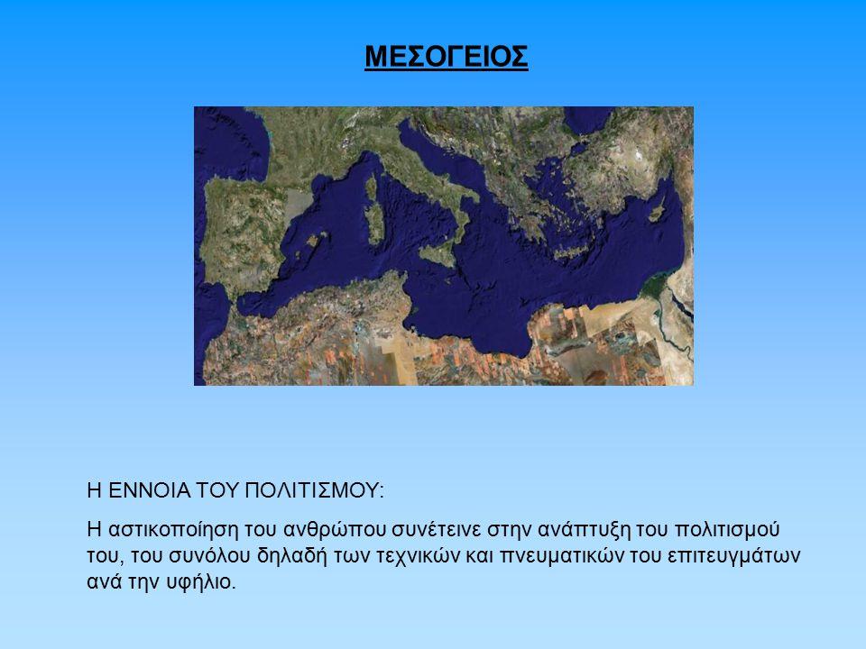 ΑΝΘΡΩΠΟΙ ΣΤΗ ΜΕΣΟΓΕΙΟ: Στη Μεσόγειο, σταυροδρόμι τριών ηπείρων, έζησαν και αναπτύχθηκαν πολλοί πολιτισμοί όπως: