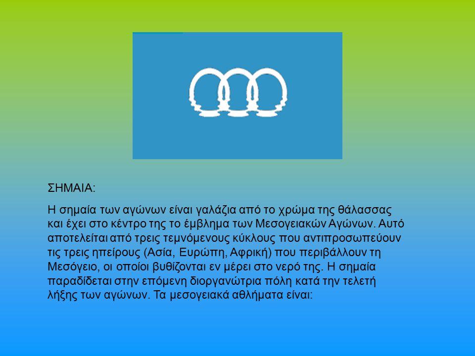 ΣΗΜΑΙΑ: Η σημαία των αγώνων είναι γαλάζια από το χρώμα της θάλασσας και έχει στο κέντρο της το έμβλημα των Μεσογειακών Αγώνων.
