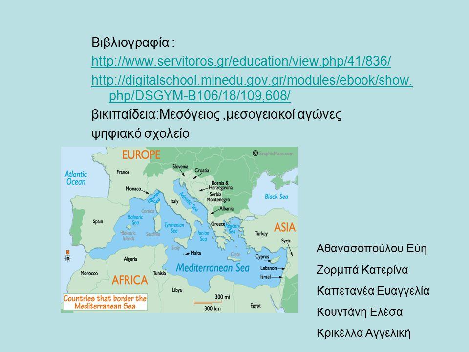 Βιβλιογραφία : http://www.servitoros.gr/education/view.php/41/836/ http://digitalschool.minedu.gov.gr/modules/ebook/show.