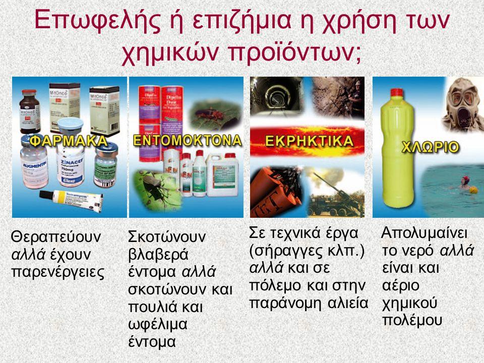 Επωφελής ή επιζήμια η χρήση των χημικών προϊόντων; Θεραπεύουν αλλά έχουν παρενέργειες Σκοτώνουν βλαβερά έντομα αλλά σκοτώνουν και πουλιά και ωφέλιμα έ