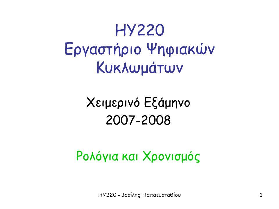 ΗΥ220 - Βασίλης Παπαευσταθίου2 Synchronous Timing Όλα τα στοιχεία στο σύστημα ενημερώνονται ταυτόχρονα με ένα κεντρικό ρολόι Στην πραγματικότητα – Clock skew – Clock jitter