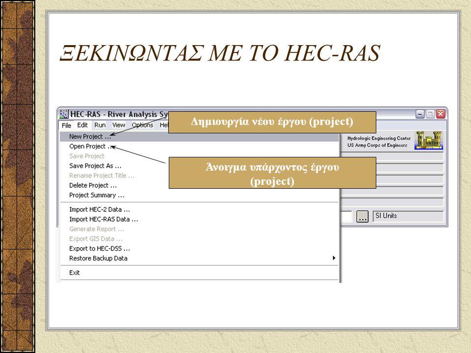 ΞΕΚΙΝΩΝΤΑΣ ΜΕ ΤΟ HEC-RAS Δημιουργία νέου έργου (project) Άνοιγμα υπάρχοντος έργου (project)