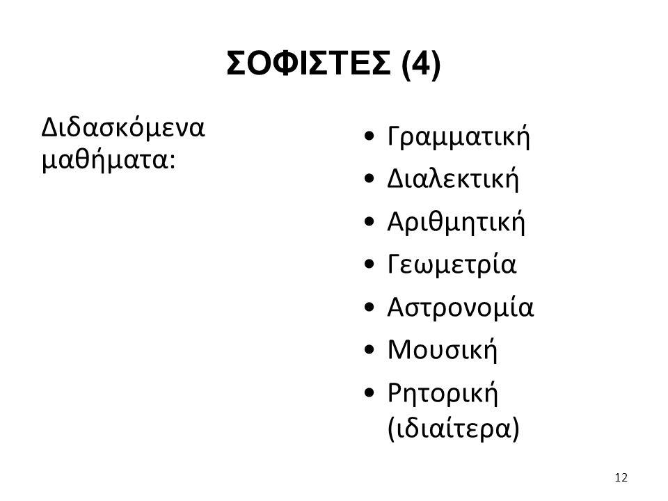 Γραμματική Διαλεκτική Αριθμητική Γεωμετρία Αστρονομία Μουσική Ρητορική (ιδιαίτερα) Διδασκόμενα μαθήματα: 12 ΣΟΦΙΣΤΕΣ (4)