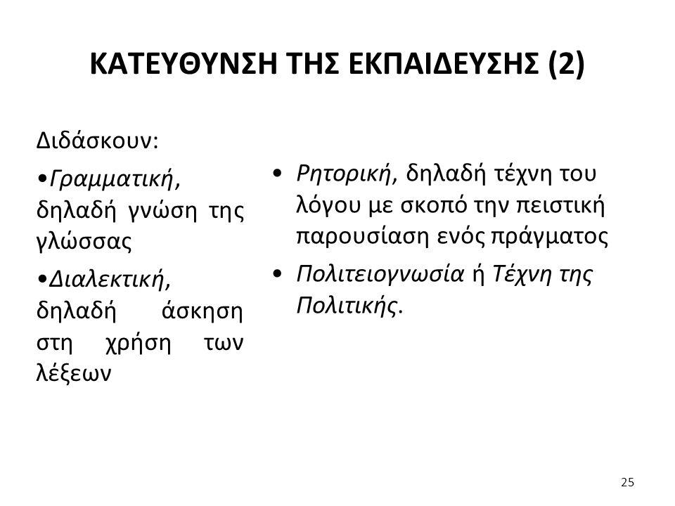 Ρητορική, δηλαδή τέχνη του λόγου με σκοπό την πειστική παρουσίαση ενός πράγματος Πολιτειογνωσία ή Τέχνη της Πολιτικής. Διδάσκουν: Γραμματική, δηλαδή γ