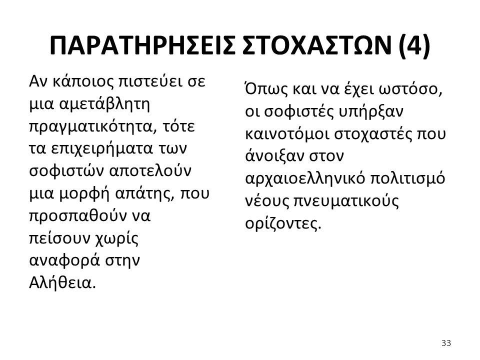 Όπως και να έχει ωστόσο, οι σοφιστές υπήρξαν καινοτόμοι στοχαστές που άνοιξαν στον αρχαιοελληνικό πολιτισμό νέους πνευματικούς ορίζοντες. Αν κάποιος π