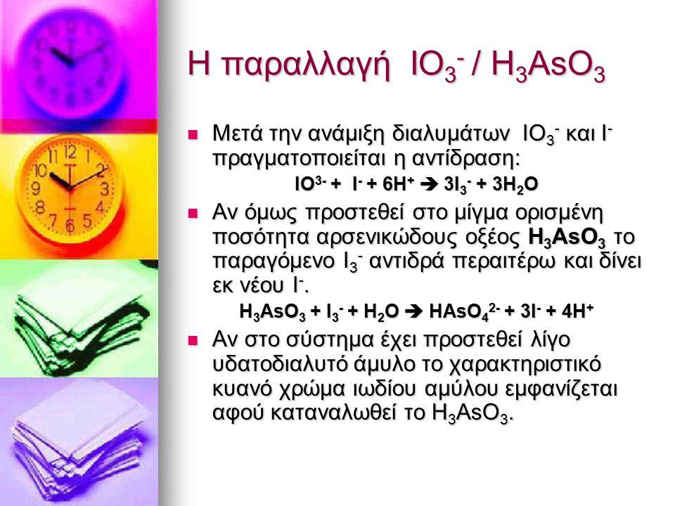 Η παραλλαγή ΙΟ 3 - / H 3 AsO 3 Μετά την ανάμιξη διαλυμάτων IO 3 - και Ι - πραγματοποιείται η αντίδραση: Μετά την ανάμιξη διαλυμάτων IO 3 - και Ι - πρα