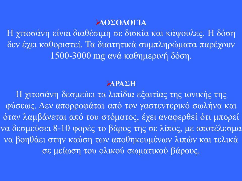  ΔΟΣΟΛΟΓΙΑ Η χιτοσάνη είναι διαθέσιμη σε δισκία και κάψουλες. Η δόση δεν έχει καθοριστεί. Τα διαιτητικά συμπληρώματα παρέχουν 1500-3000 mg ανά καθημε