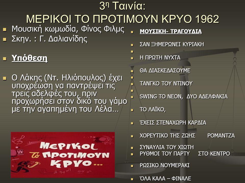 3 η Ταινία: ΜΕΡΙΚΟΙ ΤΟ ΠΡΟΤΙΜΟΥΝ ΚΡΥΟ 1962 Μουσική κωμωδία, Φίνος Φιλμς Μουσική κωμωδία, Φίνος Φιλμς Σκην.