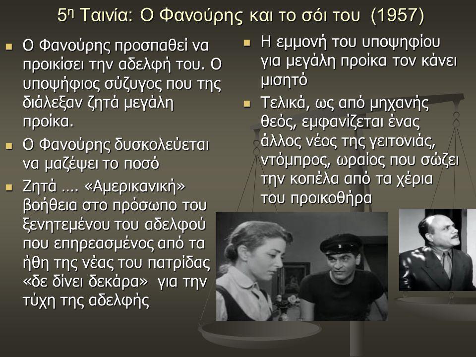 5 η Ταινία: Ο Φανούρης και το σόι του (1957) Ο Φανούρης προσπαθεί να προικίσει την αδελφή του.