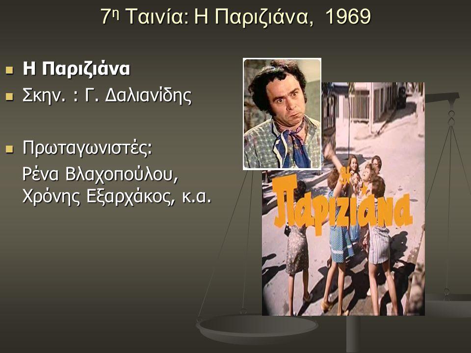 7 η Ταινία: Η Παριζιάνα, 1969 Η Παριζιάνα Η Παριζιάνα Σκην.
