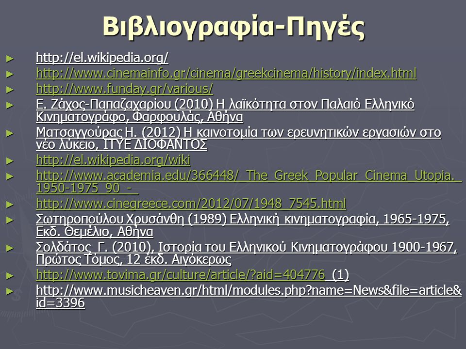Βιβλιογραφία-Πηγές ► http://el.wikipedia.org/ ► http://www.cinemainfo.gr/cinema/greekcinema/history/index.html http://www.cinemainfo.gr/cinema/greekcinema/history/index.html ► http://www.funday.gr/various/ http://www.funday.gr/various/ ► Ε.