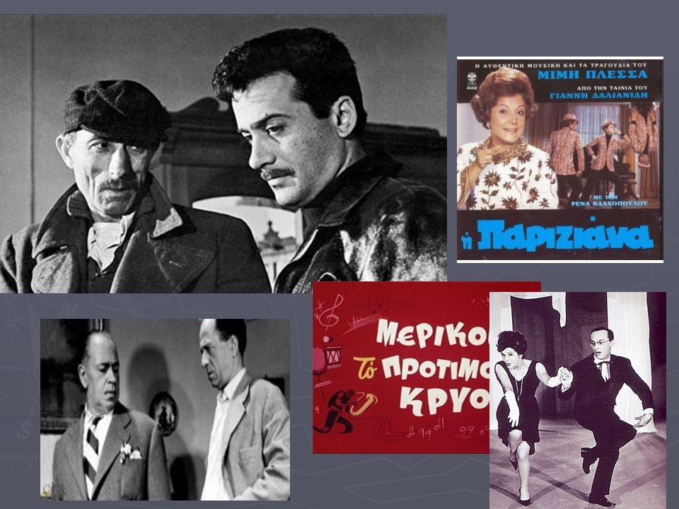 ΣΥΝΟΙΚΙΑ ΤΟ ΟΝΕΙΡΟ 1961: 4 η Ταινία Σκηνοθεσία: Σκηνοθεσία: Αλ.