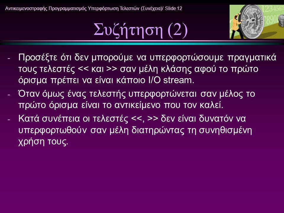 Αντικειμενοστραφής Προγραμματισμός Υπερφόρτωση Τελεστών (Συνέχεια)/ Slide 12 Συζήτηση (2) - Προσέξτε ότι δεν μπορούμε να υπερφορτώσουμε πραγματικά του