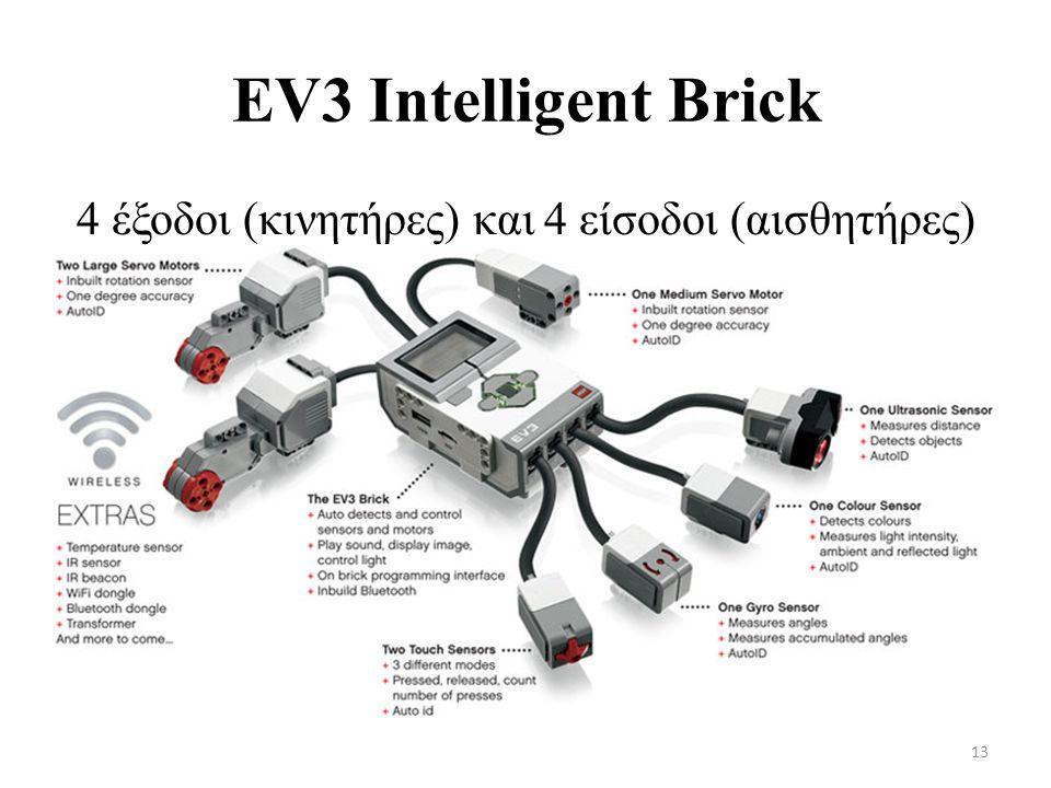 EV3 Intelligent Brick 13 4 έξοδοι (κινητήρες) και 4 είσοδοι (αισθητήρες)