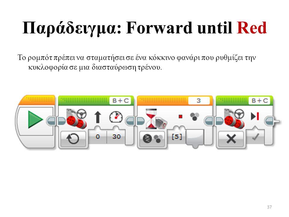 Παράδειγμα: Forward until Red Το ρομπότ πρέπει να σταματήσει σε ένα κόκκινο φανάρι που ρυθμίζει την κυκλοφορία σε μια διασταύρωση τρένου.