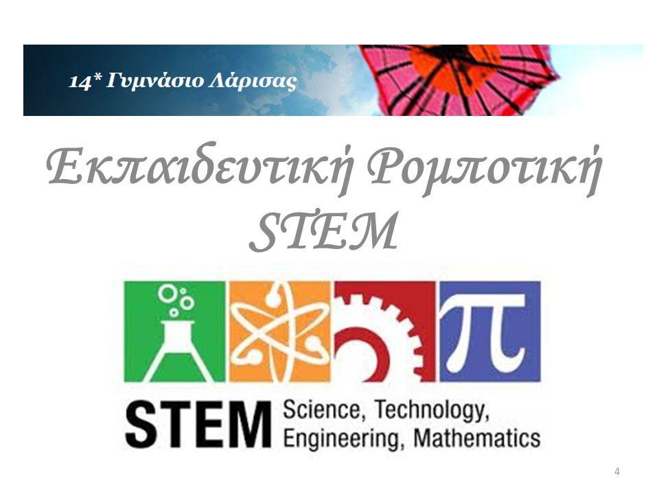 Εκπαιδευτική Ρομποτική STEM 4