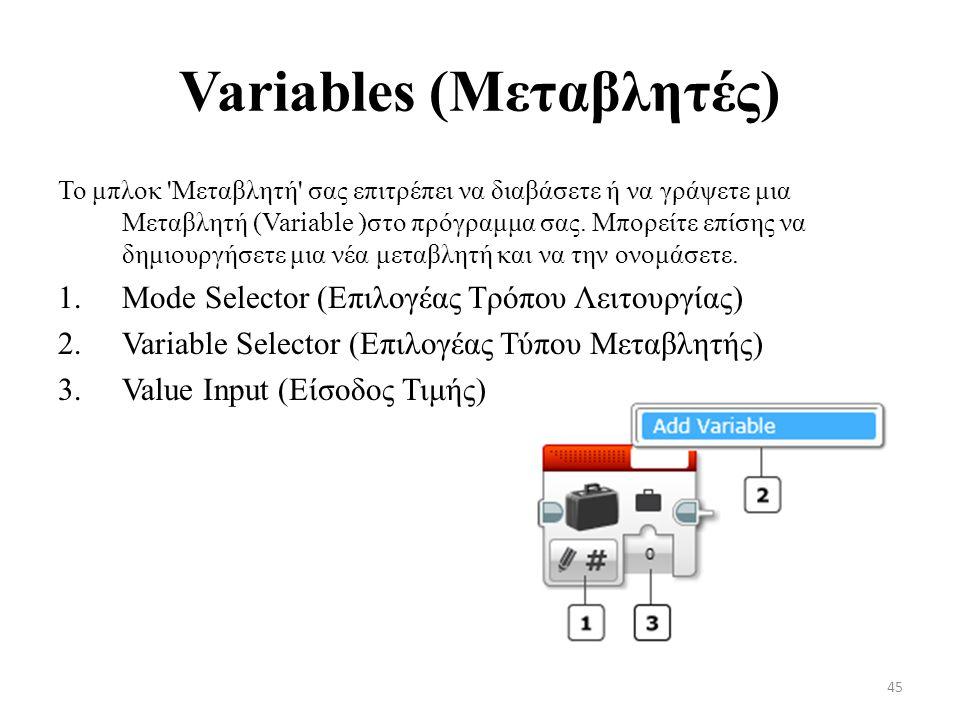 Variables (Μεταβλητές) Το μπλοκ Μεταβλητή σας επιτρέπει να διαβάσετε ή να γράψετε μια Μεταβλητή (Variable )στο πρόγραμμα σας.