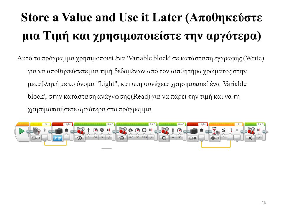 Store a Value and Use it Later (Αποθηκεύστε μια Τιμή και χρησιμοποιείστε την αργότερα) Αυτό το πρόγραμμα χρησιμοποιεί ένα 'Variable block' σε κατάστασ