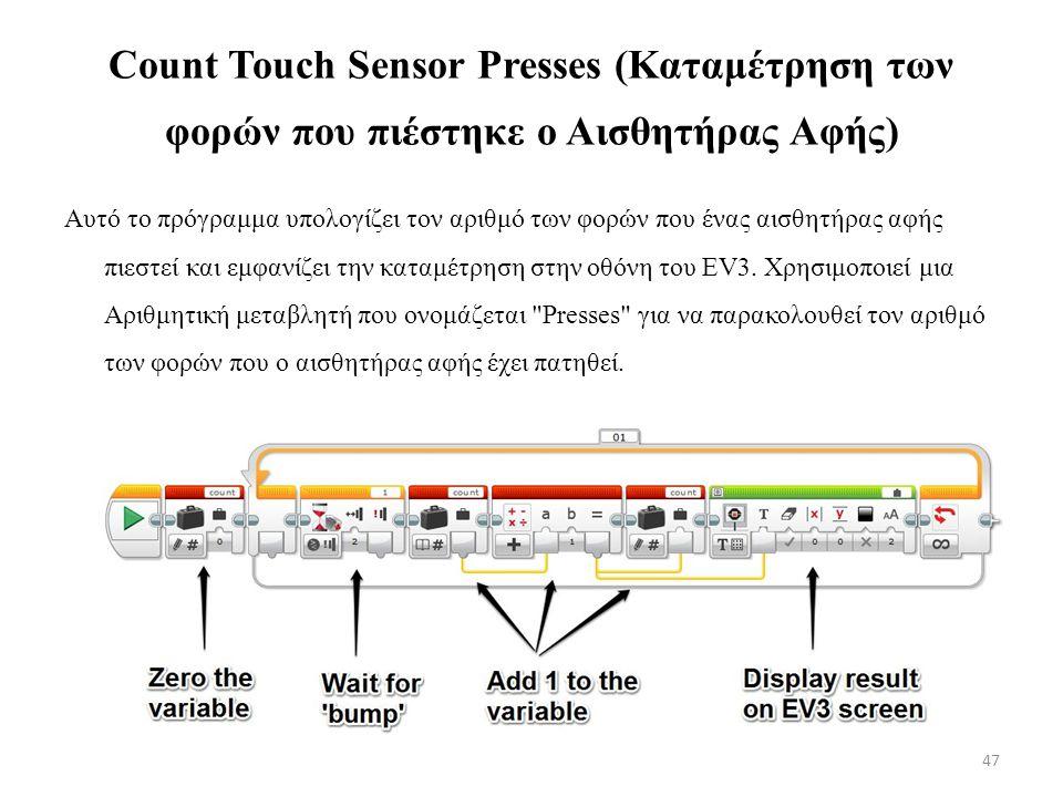Count Touch Sensor Presses (Καταμέτρηση των φορών που πιέστηκε ο Αισθητήρας Αφής) Αυτό το πρόγραμμα υπολογίζει τον αριθμό των φορών που ένας αισθητήρας αφής πιεστεί και εμφανίζει την καταμέτρηση στην οθόνη του EV3.