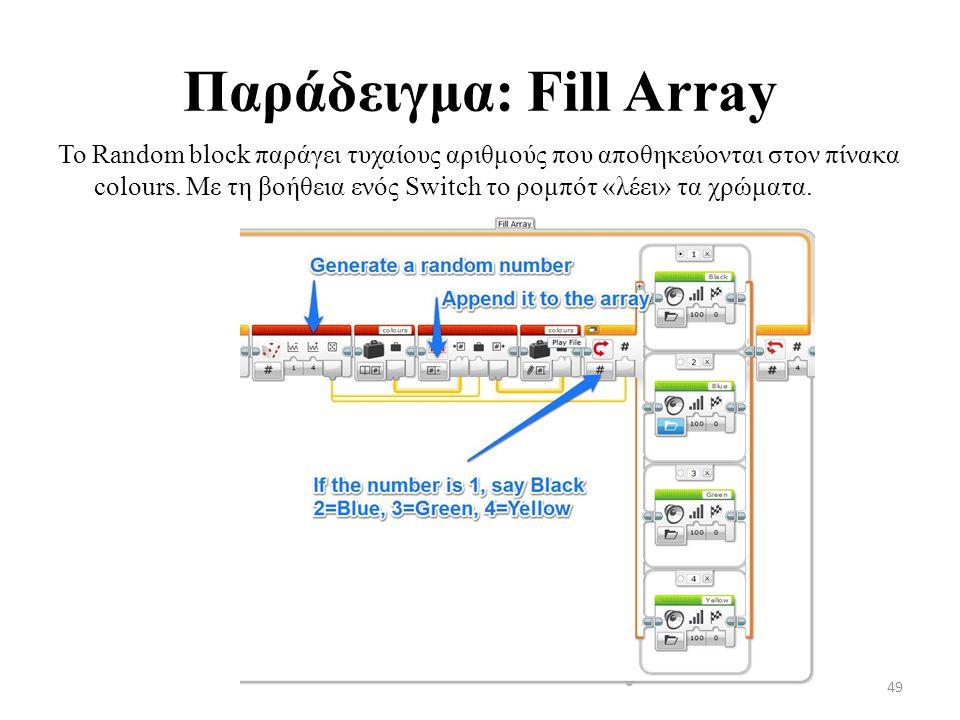 Παράδειγμα: Fill Array Το Random block παράγει τυχαίους αριθμούς που αποθηκεύονται στον πίνακα colours.