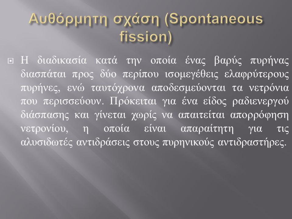 Υποατομικά σωματίδια, οι θεμελιώδεις ιδιότητες των οποίων είναι κατοπτρικές των αντίστοιχων ιδιοτήτων των γνωστών σωματιδίων. Για παράδειγμα το αντιπρ