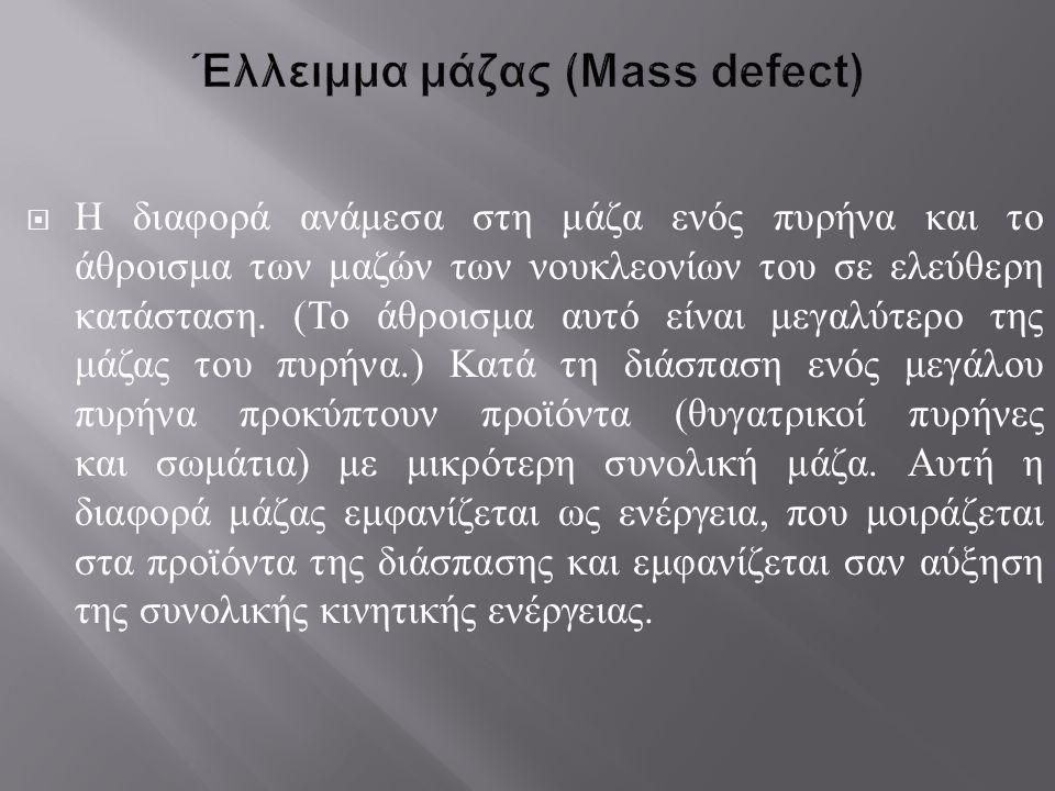  Διατυπώθηκε από τον Einstein και στηρίζεται σε δύο αξιώματα : ( Ι ) Η ταχύτητα του φωτός στο κενό είναι πάντοτε η ίδια ανεξάρτητα από την κίνηση της