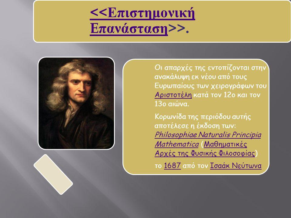 <<Επιστημονική Eπανάσταση >.