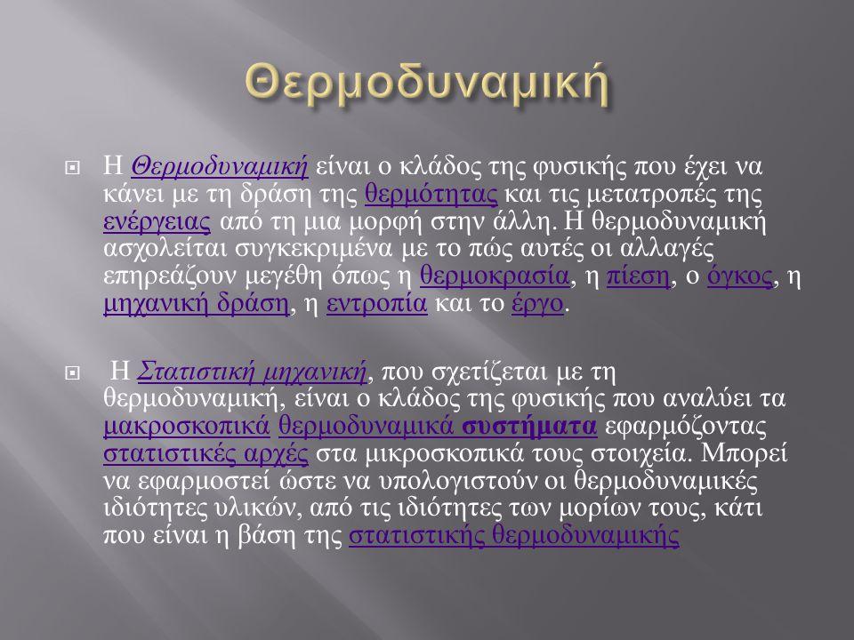 <<Επιστημονική Eπανάσταση >. Οι απαρχές της εντοπίζονται στην ανακάλυψη εκ νέου από τους Ευρωπαίους των χειρογράφων του Αριστοτέλη κατά τον 12ο και το