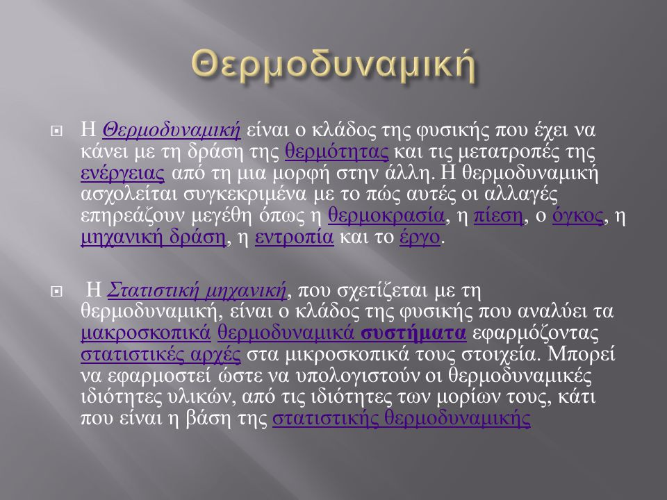 Extracurricular activities Physics Open House Quark Net Physics Olympiad