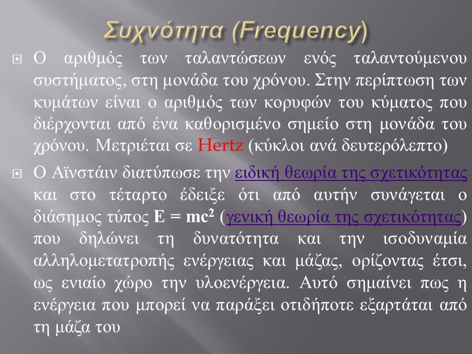  Μία στοιχειώδης ποσότητα ενέργειας. Το 1905 ο Einstein πρότεινε ότι το φως αποτελείται από στοιχειώδεις ποσότητες, τα κβάντα. Εξήγησε έτσι το φωτοηλ