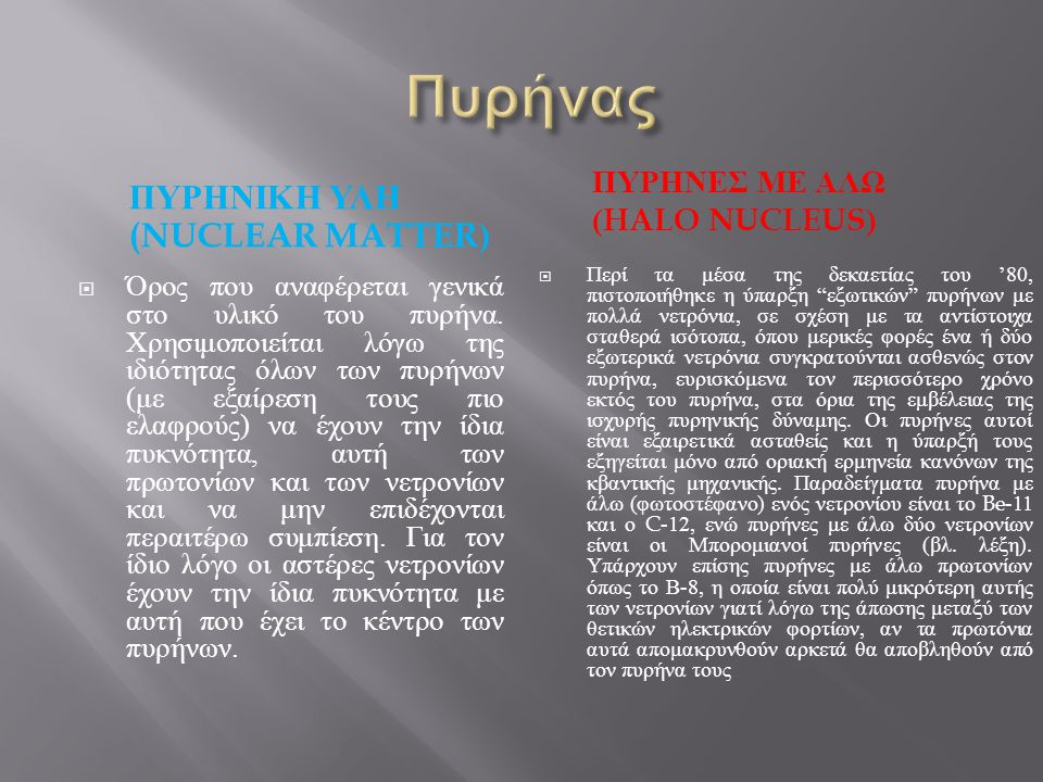 ΠΥΡΗΝΙΚΗ ΥΛΗ (NUCLEAR MATTER) ΠΥΡΗΝΕΣ ΜΕ ΑΛΩ (HALO NUCLEUS)  Όρος που αναφέρεται γενικά στο υλικό του πυρήνα.