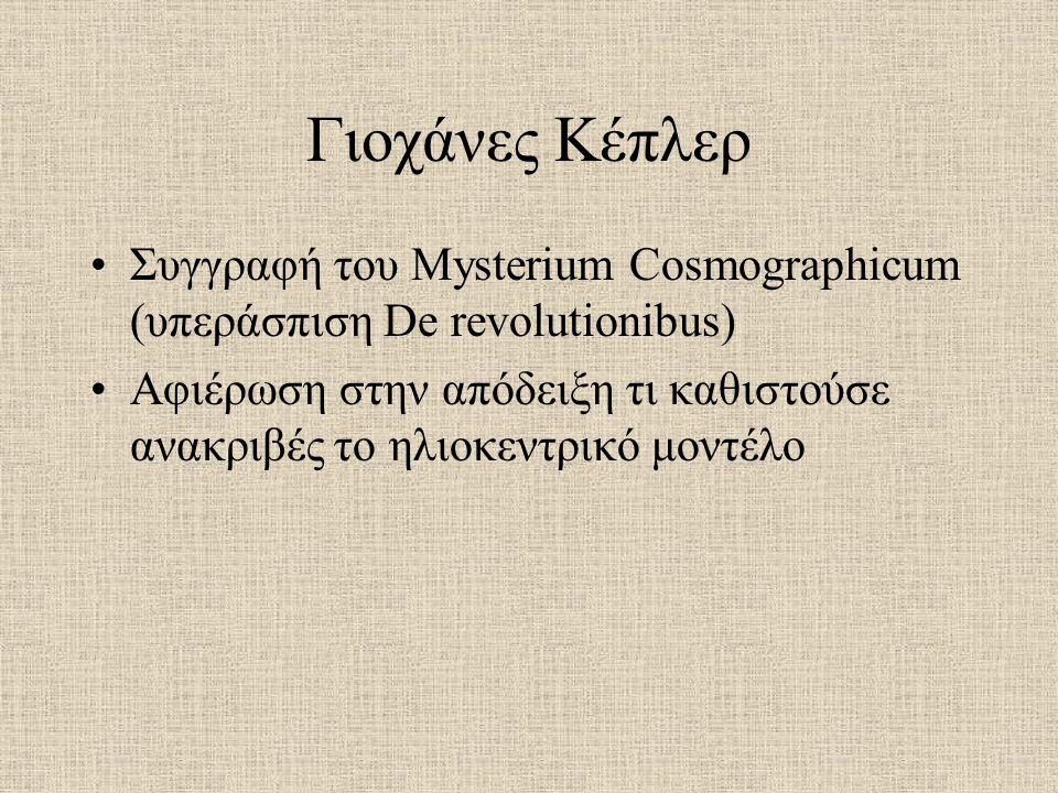 Γιοχάνες Κέπλερ Συγγραφή του Mysterium Cosmographicum (υπεράσπιση De revolutionibus) Αφιέρωση στην απόδειξη τι καθιστούσε ανακριβές το ηλιοκεντρικό μοντέλο