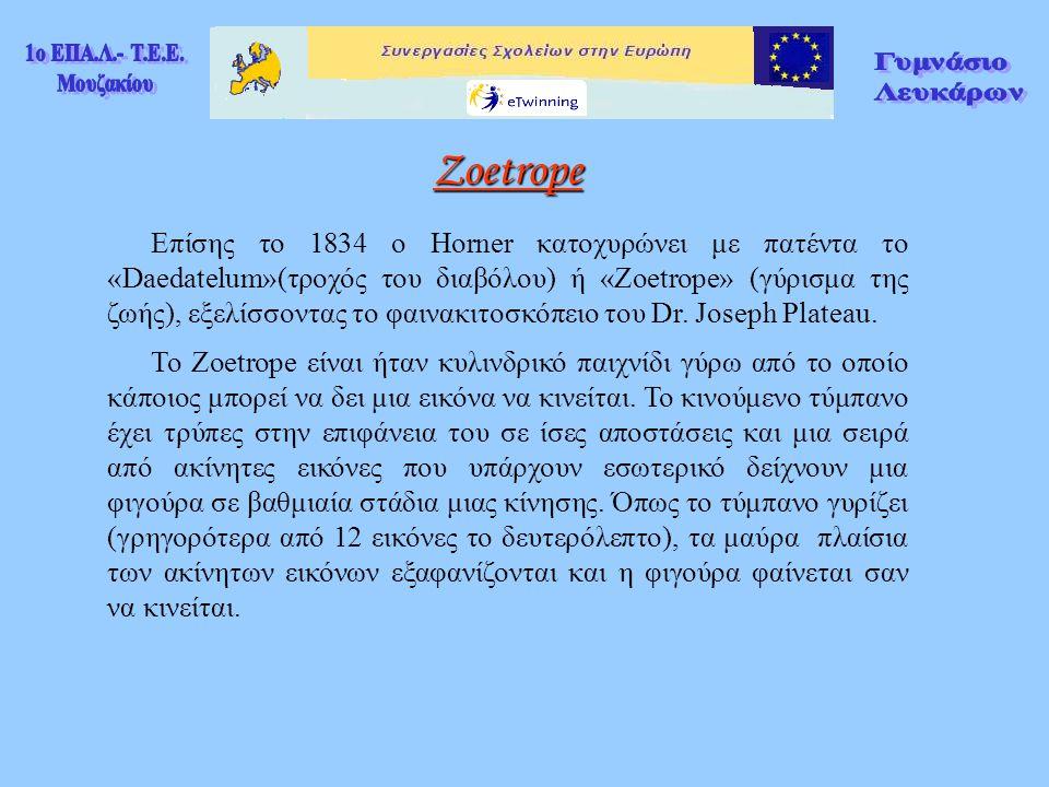Επίσης το 1834 ο Horner κατοχυρώνει με πατέντα το «Daedatelum»(τροχός του διαβόλου) ή «Zoetrope» (γύρισμα της ζωής), εξελίσσοντας το φαινακιτοσκόπειο
