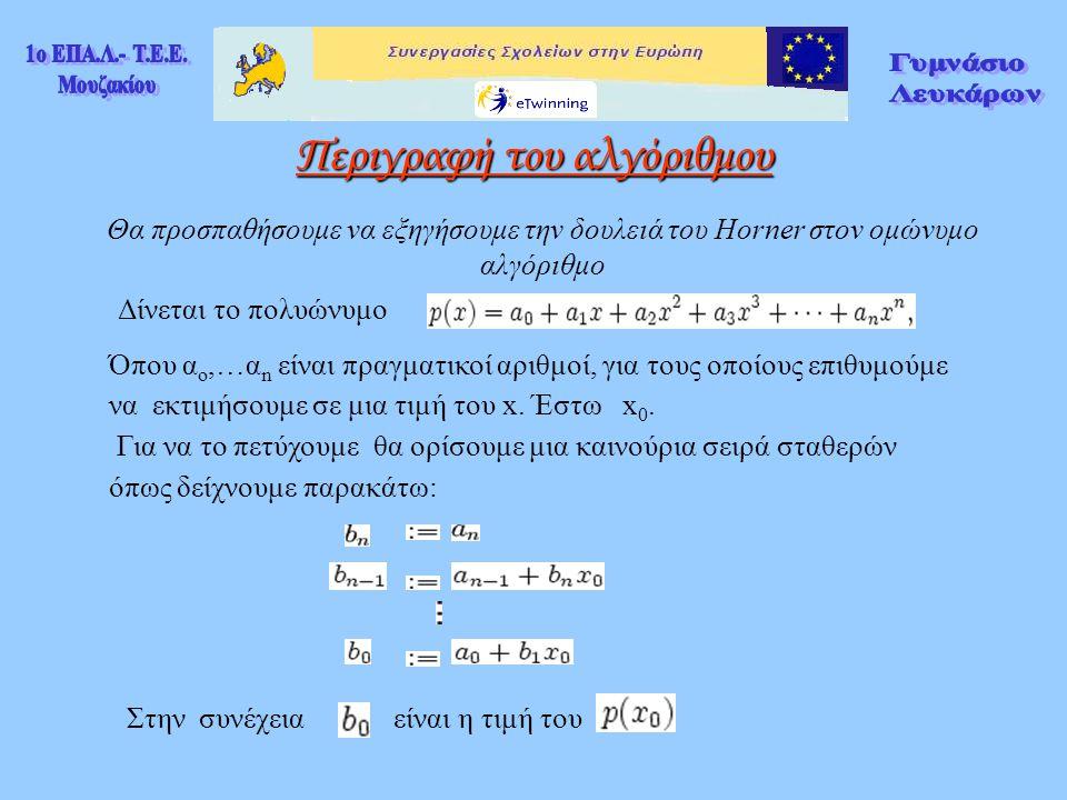 Δίνεται το πολυώνυμο Όπου α ο,…α n είναι πραγματικοί αριθμοί, για τους οποίους επιθυμούμε να εκτιμήσουμε σε μια τιμή του x. Έστω x 0. Για να το πετύχο