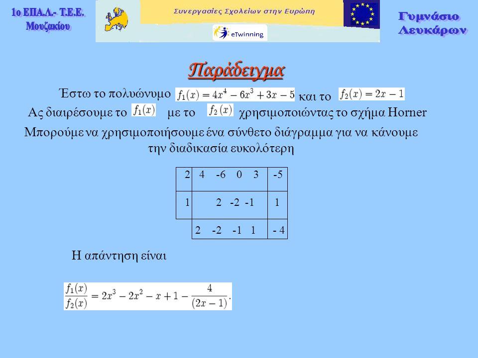 Έστω το πολυώνυμο και το Ας διαιρέσουμε τομε τοχρησιμοποιώντας το σχήμα Horner Η απάντηση είναι Μπορούμε να χρησιμοποιήσουμε ένα σύνθετο διάγραμμα για