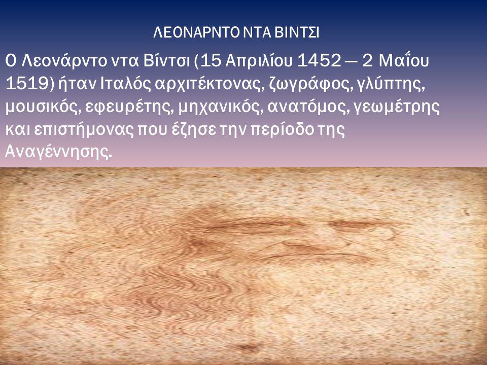 ΜΟΝΑ ΛΙΖΑ Η Μόνα Λίζα (γνωστή και ως Τζιοκόντα, ή Πορτραίτο της Λίζα Γκεραρντίνι, συζύγου του Φρανσέσκο ντελ Τζιοκόντο ] ) είναι προσωπογραφία που ζωγράφισε ο Ιταλός καλλιτέχνης Λεονάρντο ντα Βίντσι.