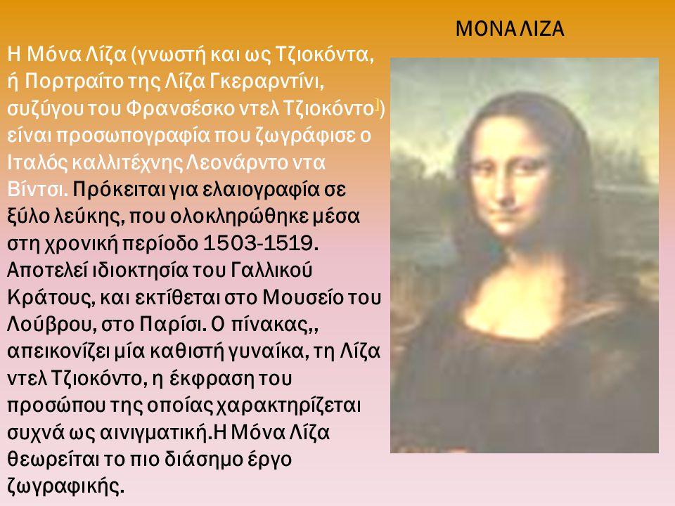 ΜΟΝΑ ΛΙΖΑ Η Μόνα Λίζα (γνωστή και ως Τζιοκόντα, ή Πορτραίτο της Λίζα Γκεραρντίνι, συζύγου του Φρανσέσκο ντελ Τζιοκόντο ] ) είναι προσωπογραφία που ζωγ