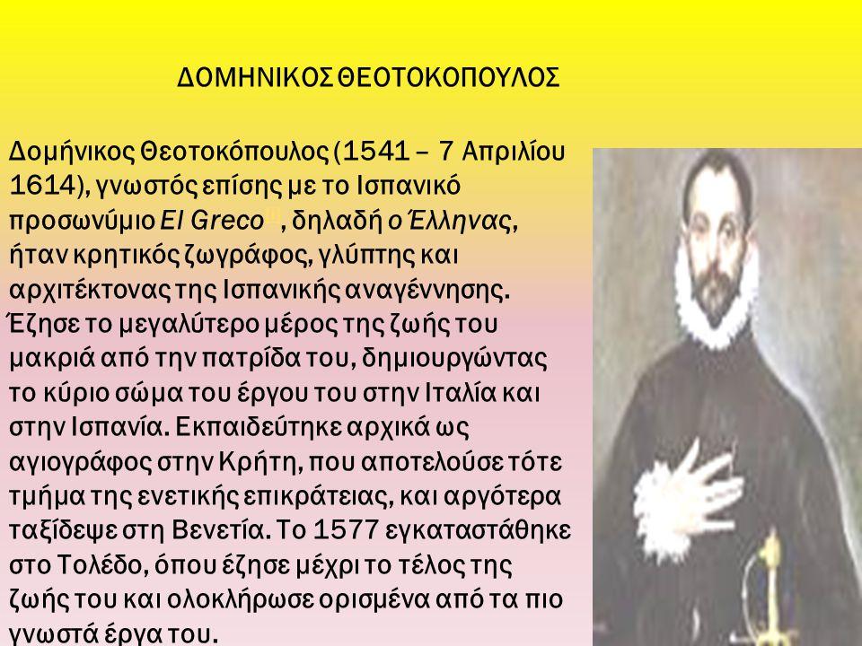 Δομήνικος Θεοτοκόπουλος (1541 – 7 Απριλίου 1614), γνωστός επίσης με τo Ισπανικό προσωνύμιο El Greco [i], δηλαδή ο Έλληνας, ήταν κρητικός ζωγράφος, γλύ
