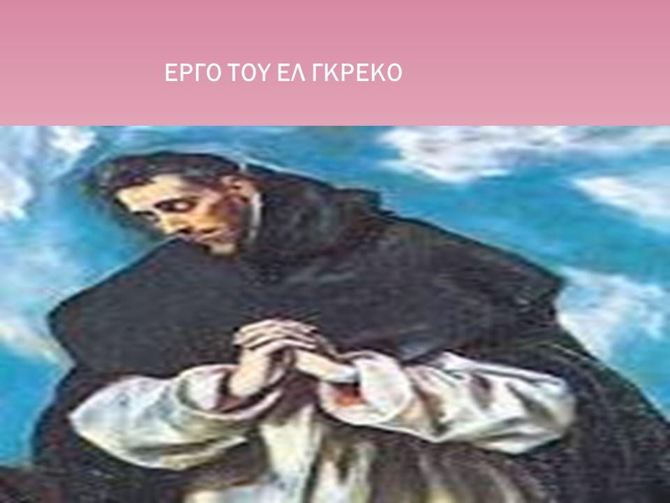 ΕΡΓΟ ΤΟΥ ΕΛ ΓΚΡΕΚΟ