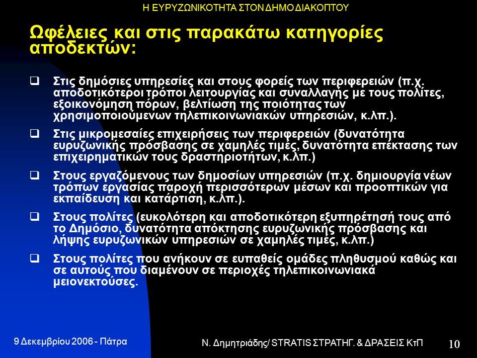 Ν. Δημητριάδης/ STRATIS ΣΤΡΑΤΗΓ. & ΔΡΑΣΕΙΣ ΚτΠ 10 9 Δεκεμβρίου 2006 - Πάτρα Η ΕΥΡΥΖΩΝΙΚΟΤΗΤΑ ΣΤΟΝ ΔΗΜΟ ΔΙΑΚΟΠΤΟΥ 10 Ωφέλειες και στις παρακάτω κατηγορ