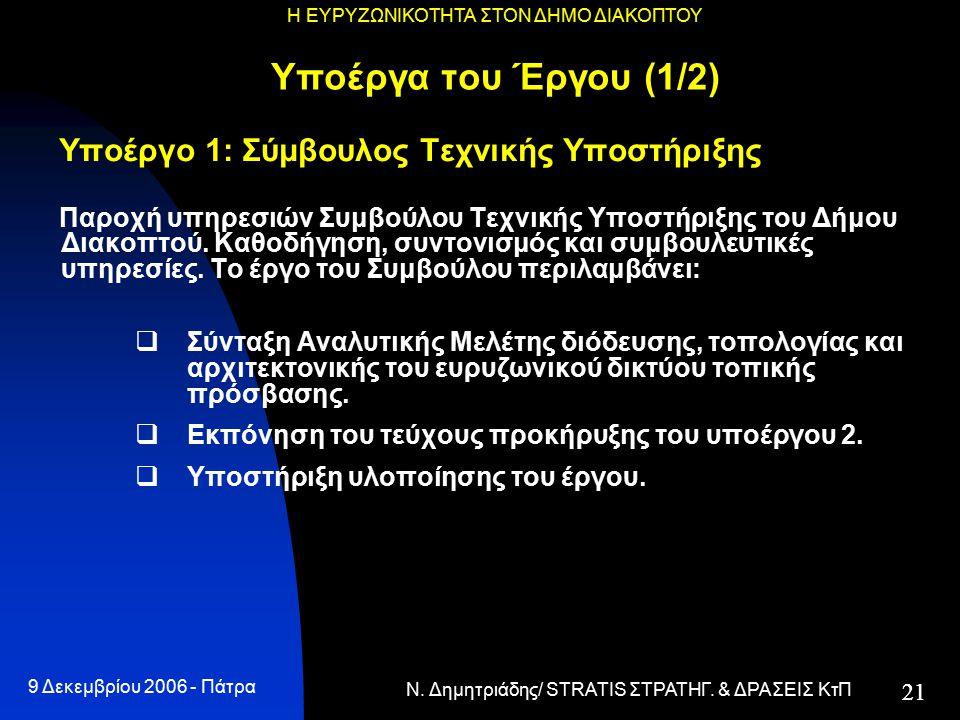 Ν. Δημητριάδης/ STRATIS ΣΤΡΑΤΗΓ. & ΔΡΑΣΕΙΣ ΚτΠ 21 9 Δεκεμβρίου 2006 - Πάτρα Η ΕΥΡΥΖΩΝΙΚΟΤΗΤΑ ΣΤΟΝ ΔΗΜΟ ΔΙΑΚΟΠΤΟΥ 21 Υποέργα του Έργου (1/2) Υποέργο 1: