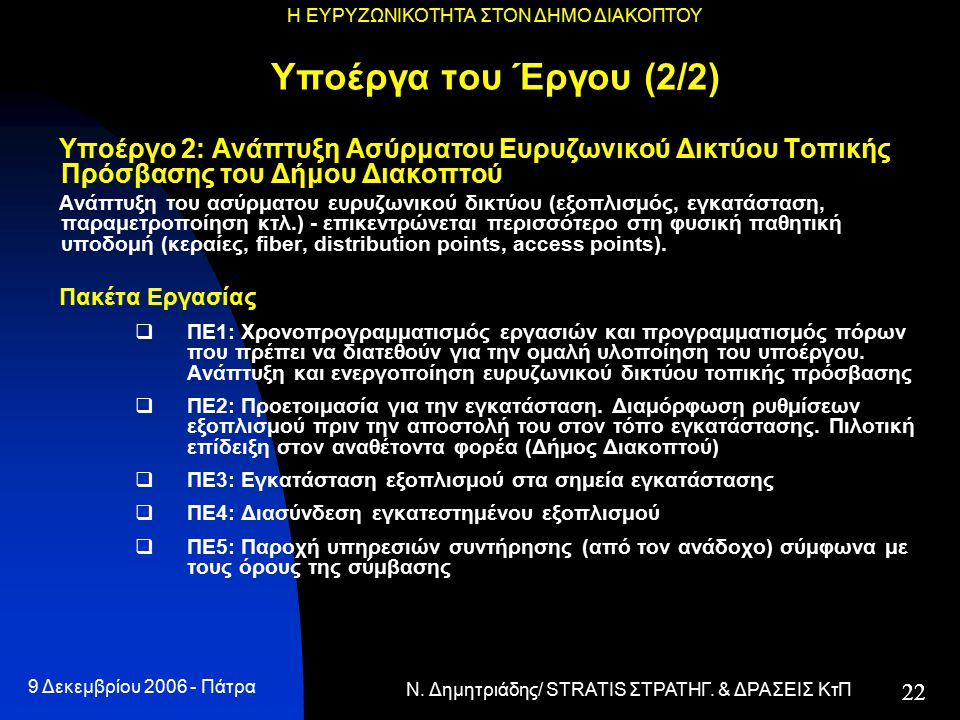 Ν. Δημητριάδης/ STRATIS ΣΤΡΑΤΗΓ. & ΔΡΑΣΕΙΣ ΚτΠ 22 9 Δεκεμβρίου 2006 - Πάτρα Η ΕΥΡΥΖΩΝΙΚΟΤΗΤΑ ΣΤΟΝ ΔΗΜΟ ΔΙΑΚΟΠΤΟΥ 22 Υποέργα του Έργου (2/2) Υποέργο 2: