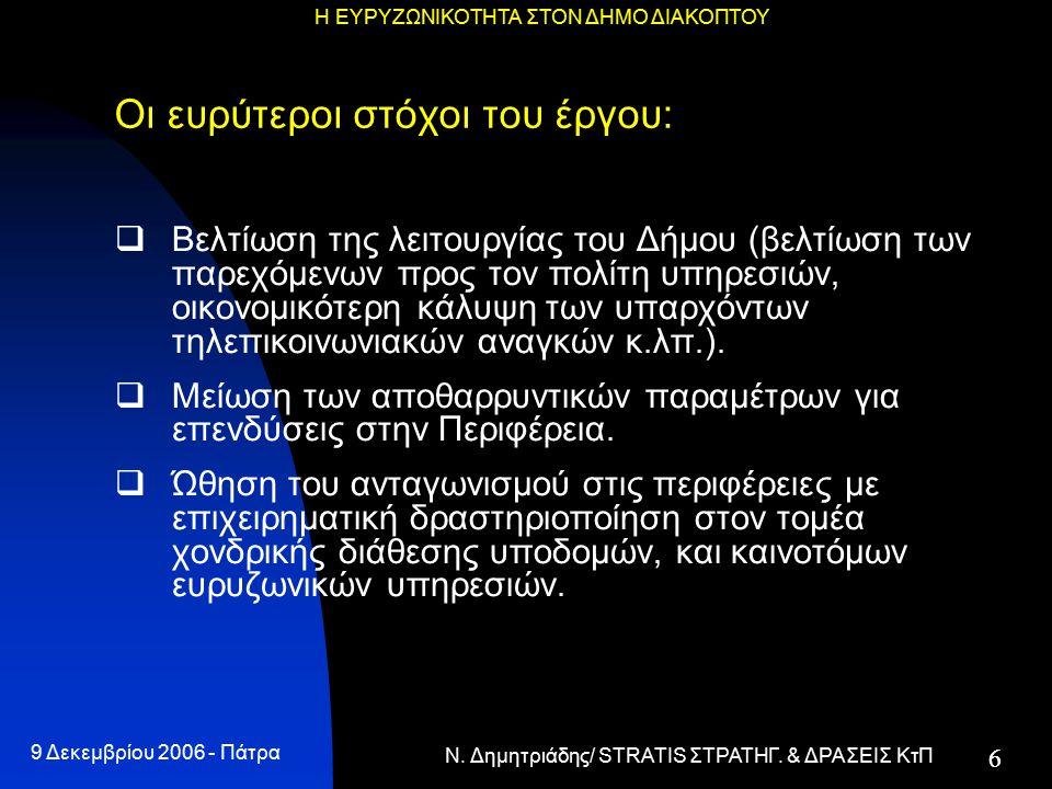 Ν. Δημητριάδης/ STRATIS ΣΤΡΑΤΗΓ. & ΔΡΑΣΕΙΣ ΚτΠ 6 9 Δεκεμβρίου 2006 - Πάτρα Η ΕΥΡΥΖΩΝΙΚΟΤΗΤΑ ΣΤΟΝ ΔΗΜΟ ΔΙΑΚΟΠΤΟΥ 6 Οι ευρύτεροι στόχοι του έργου:  Βελ