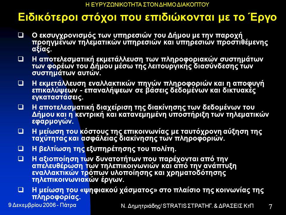Ν. Δημητριάδης/ STRATIS ΣΤΡΑΤΗΓ. & ΔΡΑΣΕΙΣ ΚτΠ 7 9 Δεκεμβρίου 2006 - Πάτρα Η ΕΥΡΥΖΩΝΙΚΟΤΗΤΑ ΣΤΟΝ ΔΗΜΟ ΔΙΑΚΟΠΤΟΥ 7 Ειδικότεροι στόχοι που επιδιώκονται